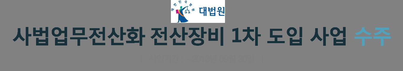 4 대법원-사법업무전산화 전산장비 1차 도입 사업.png