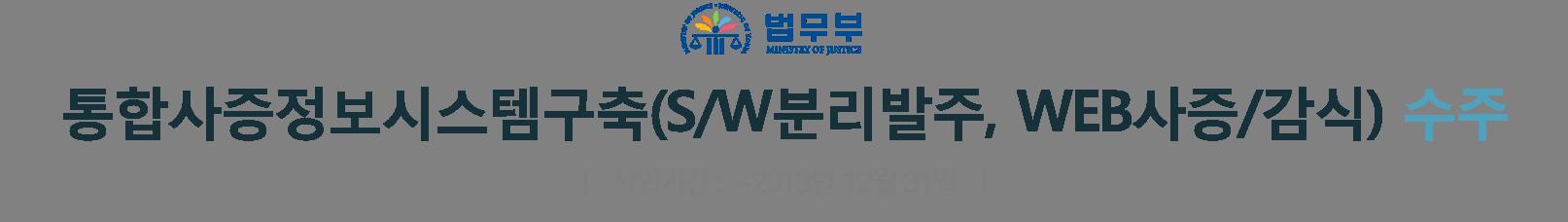 5 법무부-통합사증정보시스템구축(SW분리발주, WEB사증감식).png