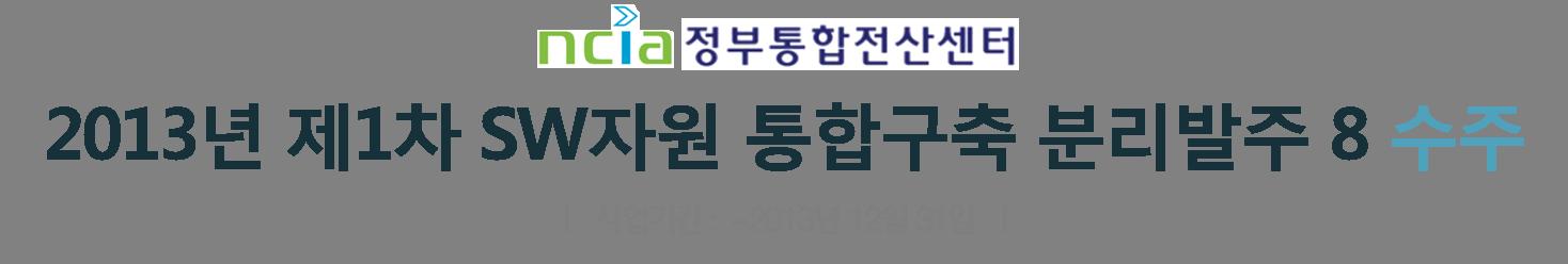 7 정부통합전산센터(광주)-2013년 제1차 sw자원 통합구축 분리8.png