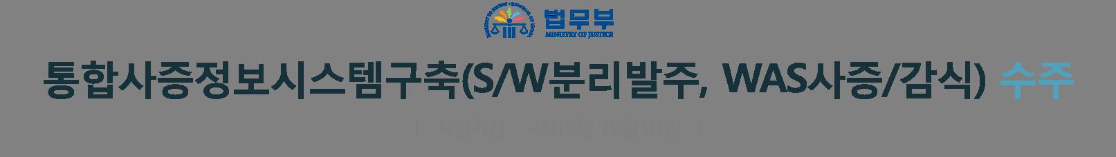 6 법무부-통합사증정보시스템구축(SW분리발주, WAS사증감식).png