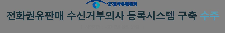9 공정거래위원회-전화권유판매 수신거부의사 등록시스템 구축.png